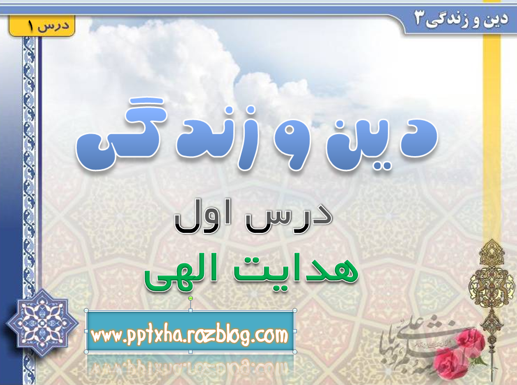 http://pptxha.rozup.ir/Pictures/2012_11_13_150933.png