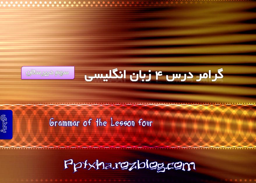 http://pptxha.rozup.ir/Pictures/2013_02_18_205502.png